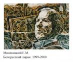 Социалистический кубизм Миневицкого