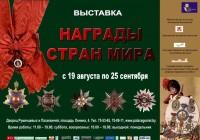 """Выставка """"Награды стран мира"""""""