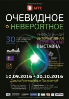 Выставка «Очевидное и невероятное: оптика»