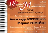 Вечер фортепианной музыки в Музыкальном салоне музея