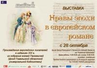 Выставка «Нравы эпохи в европейском романе»