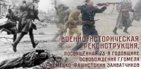 Ко Дню освобождения Гомеля от немецко-фашистских захватчиков - военно-историческая реконструкция событий ноября 1943!