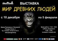 Выставка «Мир древних людей»