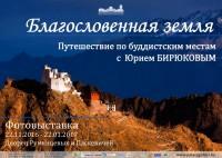 Фотовыставка «Благословенная земля. Путешествие по буддистским местам с Юрием Бирюковым»