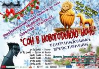 НОВОГОДНИЙ УТРЕННИК «Сон в новогоднюю ночь»