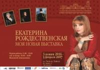 Только до 5 февраля! Выставка звездной российской фотохудожницы Екатерины Рождественской!