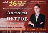 Концерт Алексея Петрова (фортепиано) в Белой гостиной дворца