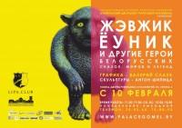 Выставка «Жэвжик, ёуник и другие герои белорусских сказок, мифов и легенд»