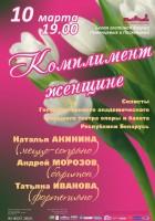 Концерт «Комплимент женщине» в Музыкальном салоне музея