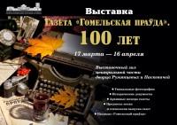 Выставка: «Газета «Гомельская праўда». 100 лет»