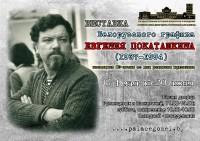 Выставка белорусского графика Евгения Покаташкина