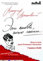 Творческий вечер российского поэта, сатирика, телеведущего, шоумена и актера Владимира Вишневского