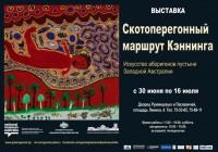 """Выставка """"Скотоперегонный маршрут Кэннинга: искусство аборигенов пустыни Западной Австралии"""""""