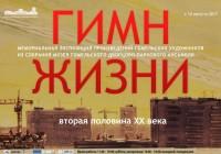 Экспозиция творчества гомельских художников 2 пол. ХХ века «Гимн жизни»