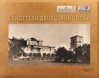 Презентация выставочно-просветительского проекта «Свидетели дворцовой эпохи»