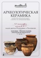 """Занятие-презентация """"Археологическая керамика"""""""