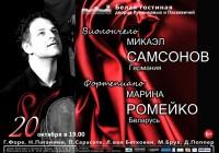 Концерт Микаэла Самсонова (виолончель, Германия) и Марины Ромейко (фортепиано, Беларусь) в Белой гостиной дворца.