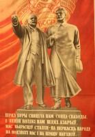 """Выставка """"Плакаты советской эпохи"""""""