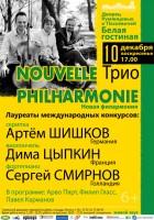 """Впервые в Гомеле трио """"Nouvelle Philharmonie"""" и музыка Павла Карманова, Филипа Гласса и Арво Пярта!"""