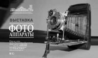 Приглашаем посетить выставку «Фотоаппараты»!