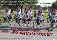 Белорусско-итальянская фотовыставка «Наследие эпох. Patrimonio dell'epoca»