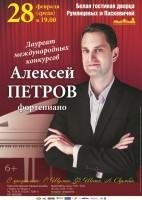 Шедевры романтической музыки в исполнении пианиста Алексея Петрова в Музыкальном салоне музея!