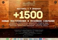 """Выставка """"+1500. Новые поступления в музейное  собрание """""""
