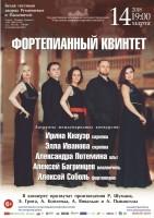 Концерт фортепианного квинтета в Музыкальном салоне музея