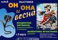 Выставка «Он, Она и весна»