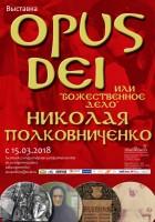 Персональная выставка художника Николая Полковниченко