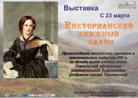 """Выставка """"Викторианский книжный салон"""""""