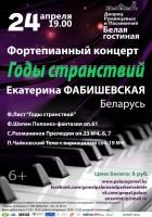 """""""Годы странствий"""" с Екатериной Фабишевской (фортепиано) в Музыкальном салоне музея"""