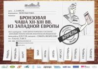 Мини-выставка: «Предмет месяца: «Бронзовая чаша XII-XIII вв. из Западной Европы»