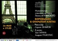 Премьера музыкального спектакля в Белой гостиной дворца!