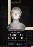 Выставка «Парковая археология»