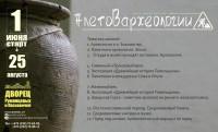 Музейный проект «Лето в археологии. Сезон 3».