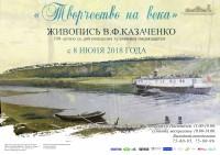 """Выставка """"Творчество на века"""". Живопись В.Ф. Казаченко."""
