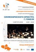 Концерт классической музыки в рамках Программы «Польша-Беларусь-Украина»