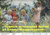 Выставка «Чудные мгновения бытия от Елены Машковцевой»