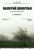 Выставка живописи Валерия Шкарубо