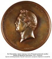 История настольной памятной медали