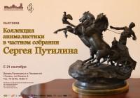 Коллекция анималистики в частном собрании Сергея Путилина