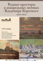 """Выставка """"Родные просторы в акварельных мотивах"""""""