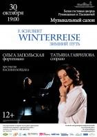 Вокальный цикл Ф.Шуберта «Зимний путь» в Музыкальном салоне музея