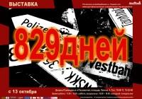 Выставка «829 дней»