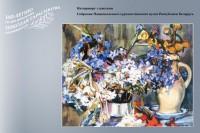 Виртуальная выставка  «Художник Николай Тарасиков. Забытые имена, обратный отсчет»