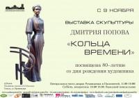 Выставка «Кольца времени»