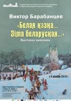 Выставка живописи Виктора Барабанцева «Белая казка... Зіма беларуская...»
