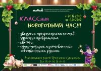 ПРАЗДНИК-ЭКСКУРСИЯ «КЛАСС!!!ный новогодний час»