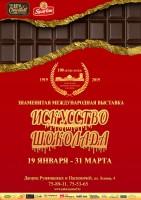 """Международная выставка """"Искусство шоколада"""""""